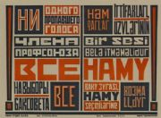 Vintage Russian poster - Not a single lost vote of a Trade Union member!